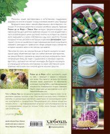 Обложка сзади Дикие травы: как найти целебные продукты и создать собственные натуральные лекарства Розали де ла Форе, Эмили Хан