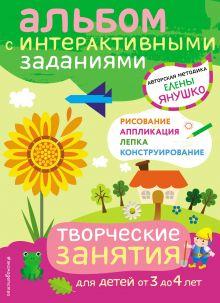 Обложка 3+ Творческие занятия. Игры и задания для детей от 3 до 4 лет Янушко Е.А.