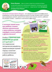 Обложка сзади 3+ Творческие занятия. Игры и задания для детей от 3 до 4 лет Янушко Е.А.
