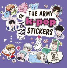Обложка The ARMY of K-POP stickers. Более 100 ярких наклеек!