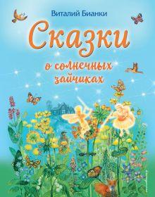 Сказки о солнечных зайчиках (ил. М. Белоусовой)