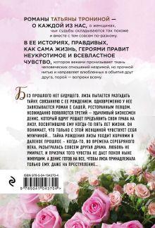 Обложка сзади Люблю, убью, умру Татьяна Тронина