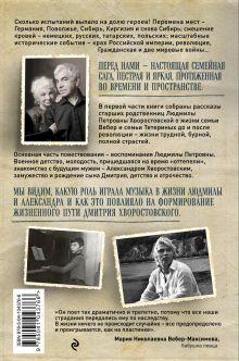 Обложка сзади Сибирская сага. История семьи Людмила Хворостовская