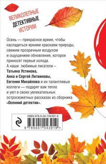 Обложка сзади Осенний детектив