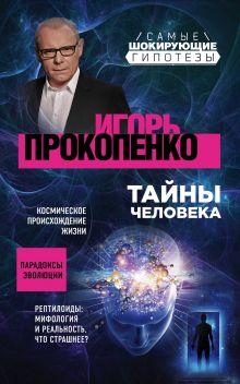 Обложка Тайны человека Игорь Прокопенко