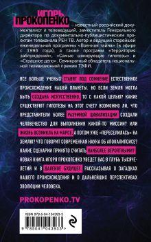 Обложка сзади Тайны человека Игорь Прокопенко