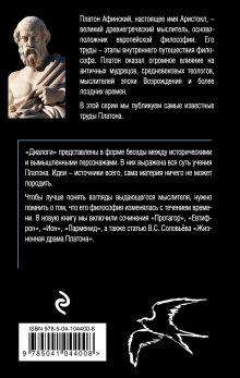 Обложка сзади Платон. Диалоги (