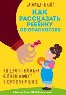 Обложка Как рассказать ребёнку об опасностях Александр Толмачёв