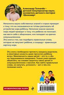 Обложка сзади Как рассказать ребёнку об опасностях Александр Толмачёв