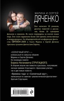 Обложка сзади Солнечный круг Марина и Сергей Дяченко
