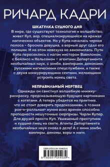 Обложка сзади Кража Чарли Купера Ричард Кадри