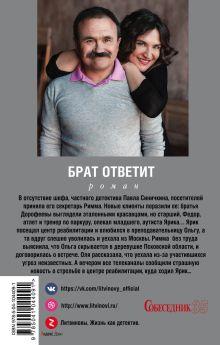 Обложка сзади Брат ответит Анна и Сергей Литвиновы