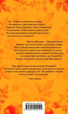 Обложка сзади Осенний лис Дмитрий Скирюк
