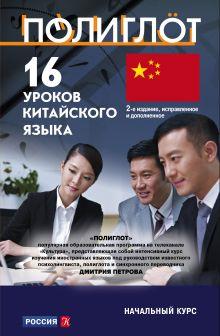16 уроков Китайского языка. Начальный курс