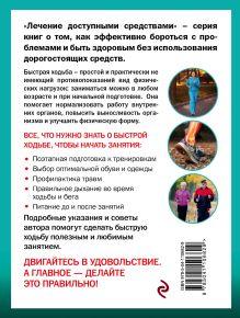 Обложка сзади Быстрая ходьба лечит Геннадий Кибардин