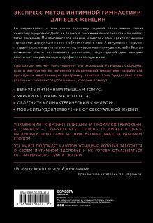 Обложка сзади ТАМ. Экспресс-тренировки для женщин Екатерина Смирнова