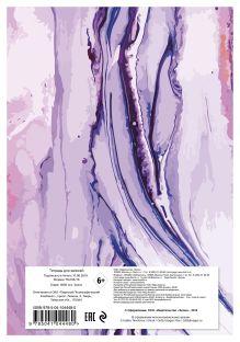 Обложка сзади Colour splash. Тетрадь студенческая (В5, 40 л., УФ-лак)
