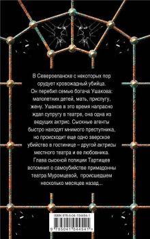 Обложка сзади Финита ля комедиа Ирина Мельникова