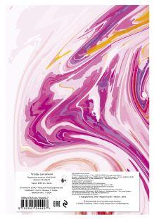 Обложка сзади Colour fluid. Тетрадь студенческая (В5, 40 л., УФ-лак)