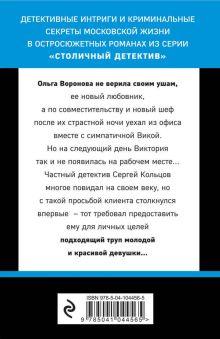 Обложка сзади Совсем как живая Евгения Михайлова