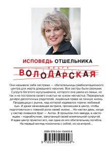 Обложка сзади Исповедь отшельника Ольга Володарская