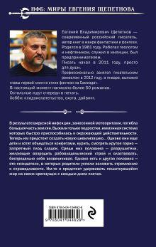 Обложка сзади День непослушания Евгений Щепетнов