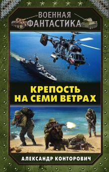 Обложка Крепость на семи ветрах Александр Конторович