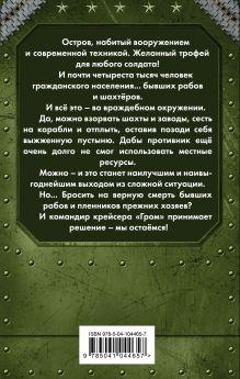 Обложка сзади Крепость на семи ветрах Александр Конторович