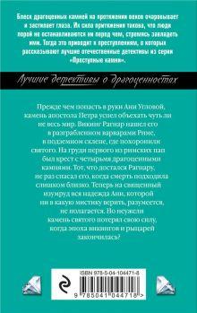 Обложка сзади Священный изумруд апостола Петра Наталья Александрова