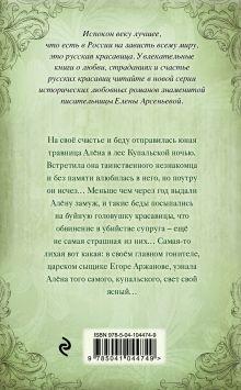 Обложка сзади Свет мой ясный Елена Арсеньева