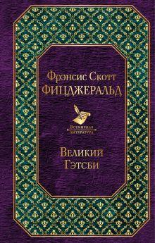 Обложка Великий Гэтсби Фрэнсис Скотт Фицджеральд