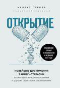 Открытия века: новейшие исследования человеческого организма во благо здоровья