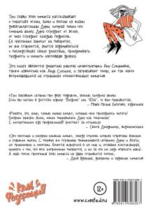 Обложка сзади Дора Anya Conservi