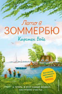 Обложка Лето в Зоммербю Кирстен Бойе