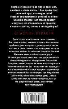Обложка сзади Право безумной ночи Алла Полянская