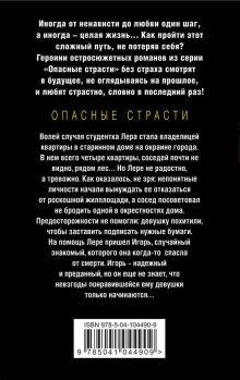 Обложка сзади Завтра на двоих Дарья Кожевникова
