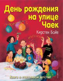 День рождения на улице Чаек (выпуск 3)