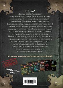 Обложка сзади Маленькая злая книга Магнус Мист