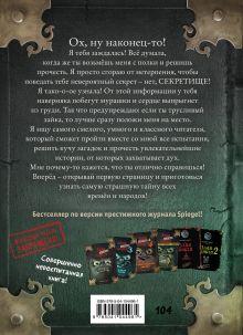 Обложка сзади Маленькая злая книга 2 Магнус Мист