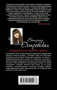 Обложка сзади Победитель не получит ничего Екатерина Островская