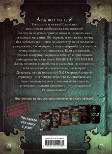 Обложка сзади Маленькая злая книга 3 Магнус Мист