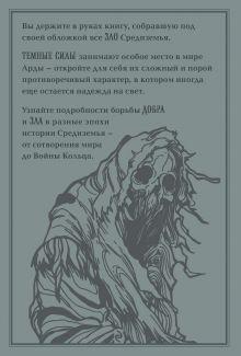 Обложка сзади Темные силы мира Толкина Дэвид Дэй
