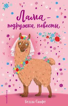 Обложка Лама – подружка невесты (выпуск 1) Белла Свифт