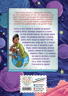 Обложка сзади Сюрприз с планеты Лотток (выпуск 1) Джонни Марчиано, Эмили Ченовет