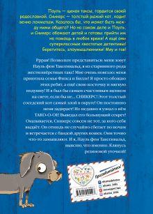 Обложка сзади Первое дело таксы (выпуск 1) Фрауке Шойнеманн, Антье Циллат
