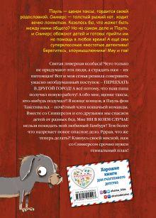 Обложка сзади Кошачий секрет (выпуск 2) Фрауке Шойнеманн, Антье Циллат