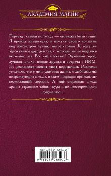 Обложка сзади Волшаны. Пробуждение Земли Франциска Вудворт, Екатерина Васина