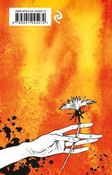 Обложка сзади 451' по Фаренгейту Рэй Брэдбери