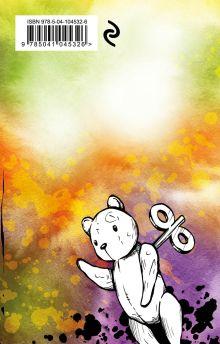Обложка сзади Цветы для Элджернона Дэниел Киз