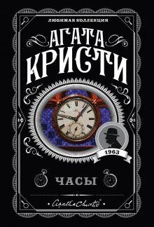Обложка Часы Агата Кристи